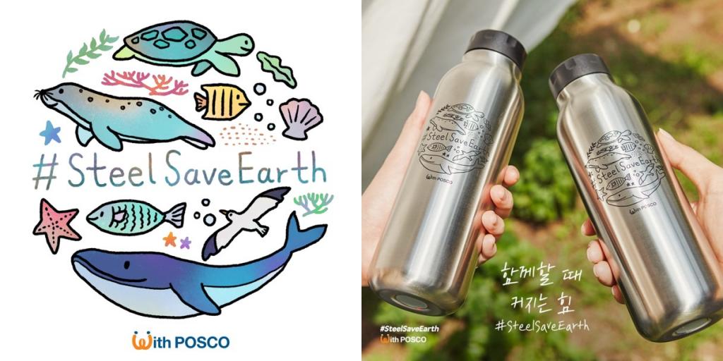 왼쪽, 바다거북, 고래상어, 바닷새 등 해양보호생물을 그려 넣어 만든 SteelSaveEarth 디자인 로고. 오른쪽, 로고를 새겨 넣은 스틸 보틀