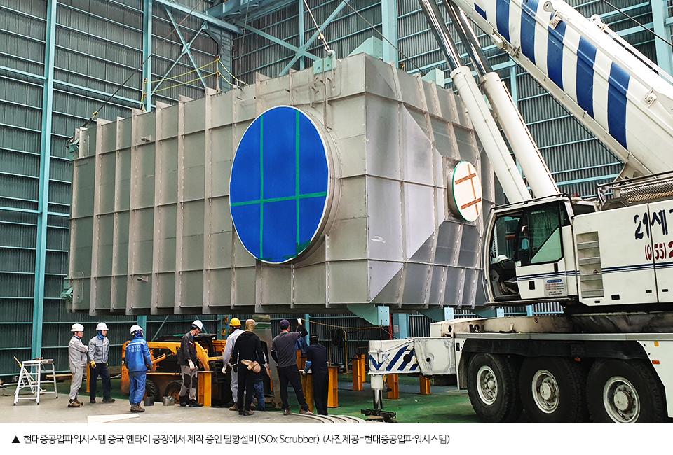 현대중공업파워시스템 중국 옌타이 공장에서 제작 중인 탈황설비1