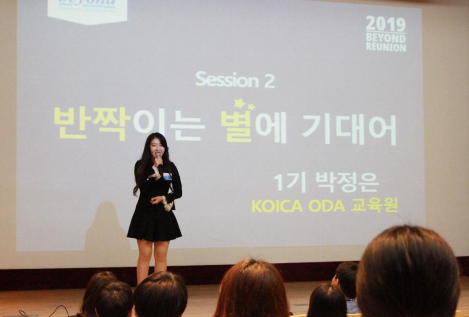 2019 BEYOND REUNION Session 2 반짝이는 별에 기대어 1기 박정은 KOICA ODA 교육원 발표중인 1기 박정은씨
