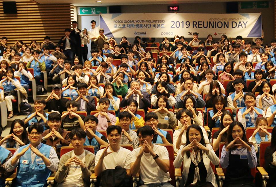 POSCO GLOBAL, YOUTH VOLUNTEERS 포스코 대학생봉사단 비욘드 2019 REUNION DAY 강연에 참여한 비욘드 봉사단 학생들