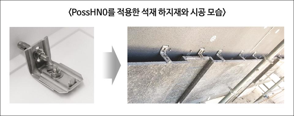 <PossHN0을 적용한 석재 하지재와 시공 모습> 좌측 이미지 PossHN0, 우측은 시공 모습