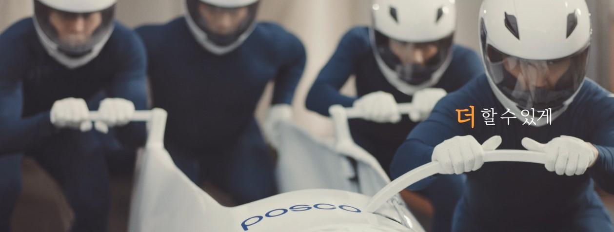 기업시민을 주제로 한 TV광고 '기업, 시민이 되다'편 중 더 할 수 있게 라는 문구와 함께 POSCO 이니셜이 쓰여진 봅슬레이를 끄는 선수들
