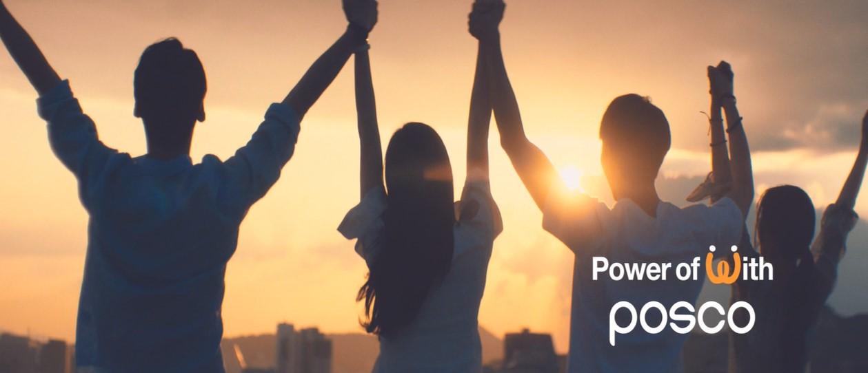 기업시민을 주제로 한 TV광고 '기업, 시민이 되다'편의 한 장면 Power of With POSCO 라는문구와 함께 손을 잡고 다같이 만세를 하는 사람들