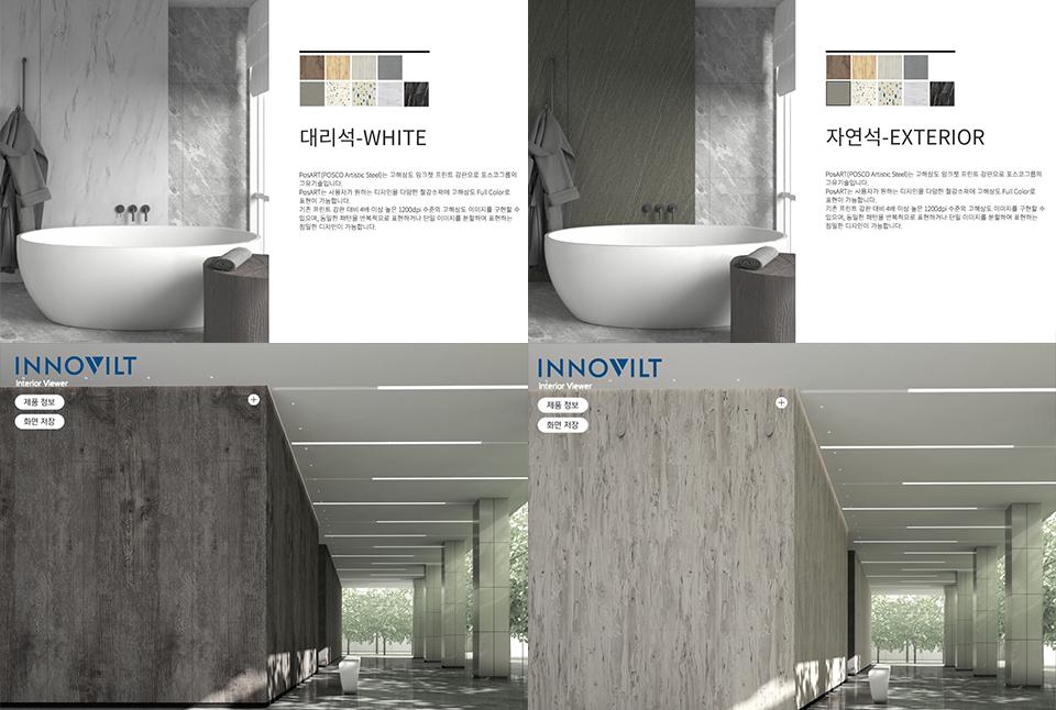 이노빌트 스마트 플랫폼의 '디자인 뷰어' 화면. 대리석, 자연석, 섬유 등 여러 질감을 표현하는 스틸 내외장재를 적용하는 시뮬레이션이 가능하다.