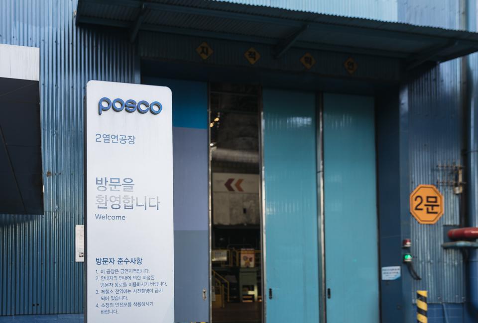 POSCO 2열연공장 방문을 환영합니다가 써있는 팻말이 있는 포스코 2열연공장의 입구.
