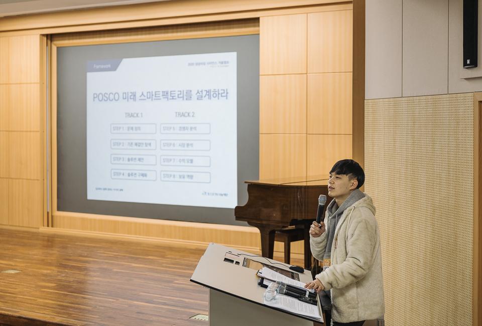 POSCO 미래 스마트팩토리를 설계하는 설명을 하고 있다.
