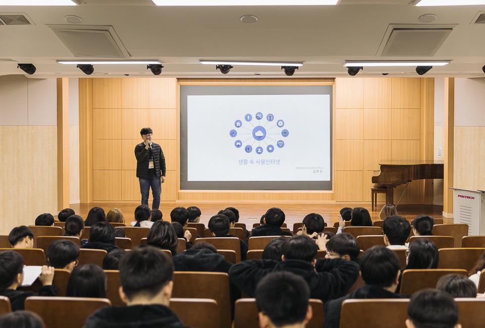 학생들이 생활 속 사물 인터넷에 대한 설명을 듣고있다.
