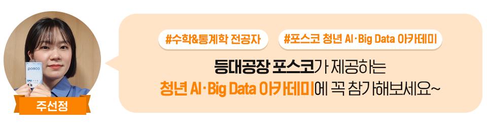 포스코 신입사원 주선정사원이 말해주는 포스코 취업 TIP. #수학&통계학전공자 #포스코 청년 AI-Big Data 아카데미 등대공장 포스코가 제공하는 청년 AI-Bigdata 아카데미에 꼭 참가해보세요~