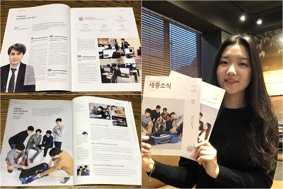 왼쪽부터 대학홍보기자활동을 하면서 자신이 쓴 기사내용. 김겸은사원이 세종소식 잡지를 들고 기념촬영을 한다.