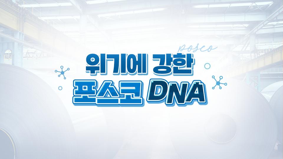 위기에 강한 포스코 DNA