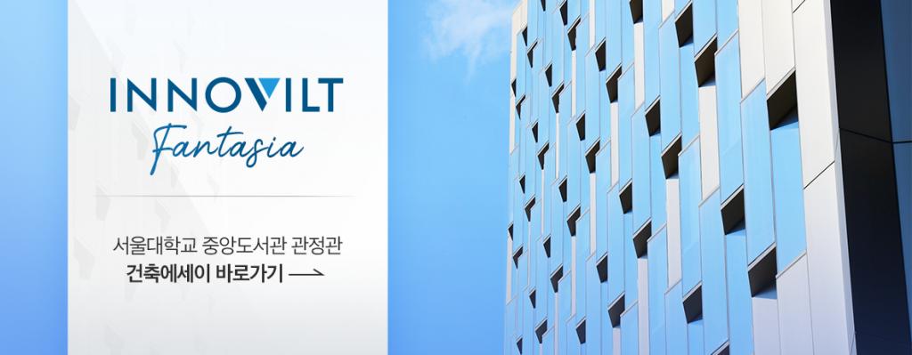 서울대학교 중앙도서관 관정관 외관사진과 함께 INNOVILT FANTAGIA 서울대학교 중앙도서관 관정관 건축에세이 바로가기