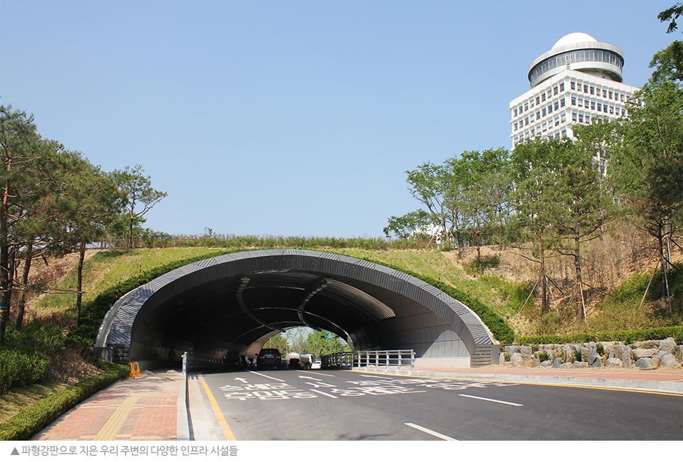 파형강판으로 지은 우리 주변의 다양한 인프라 시설들. 파형강판이 사용된 터널 모습.