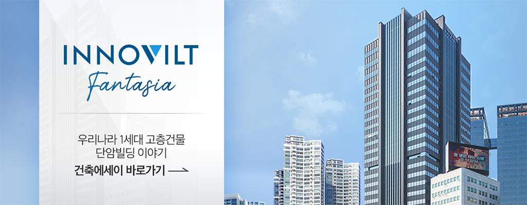 INNOVILT Fantagia 우리나라 1세대 고층건물 단암빌딩 이야기 건축에세이 바로가기