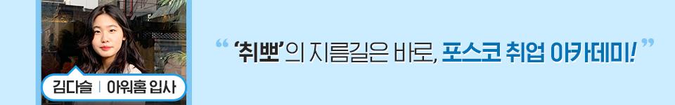 """김다슬, 아워홈 입사, """"'취뽀'의 지름길은 바로, 포스코 취업 아카데미!"""""""