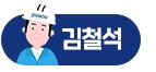 강초록, 김철석