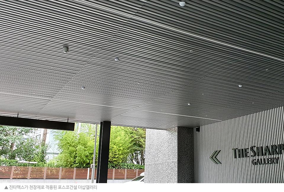 진타맥스가 천장재로 적용된 포스코건설 더샵갤러리