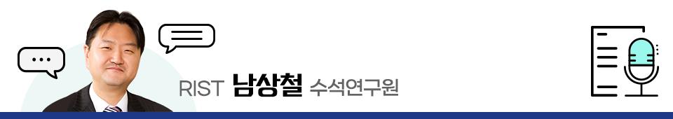RIST 남상철 수석연구원