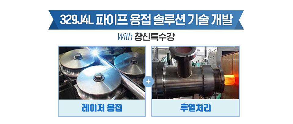 329J4L 파이프 용접 솔루션 기술 개발 with 창신특수강 레이저 용접 + 후열처리